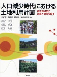 人口減少時代における土地利用計画都市周辺部の持続可能性を探る